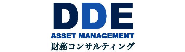 財務の総合コンサルタント DDE Asset Manegement